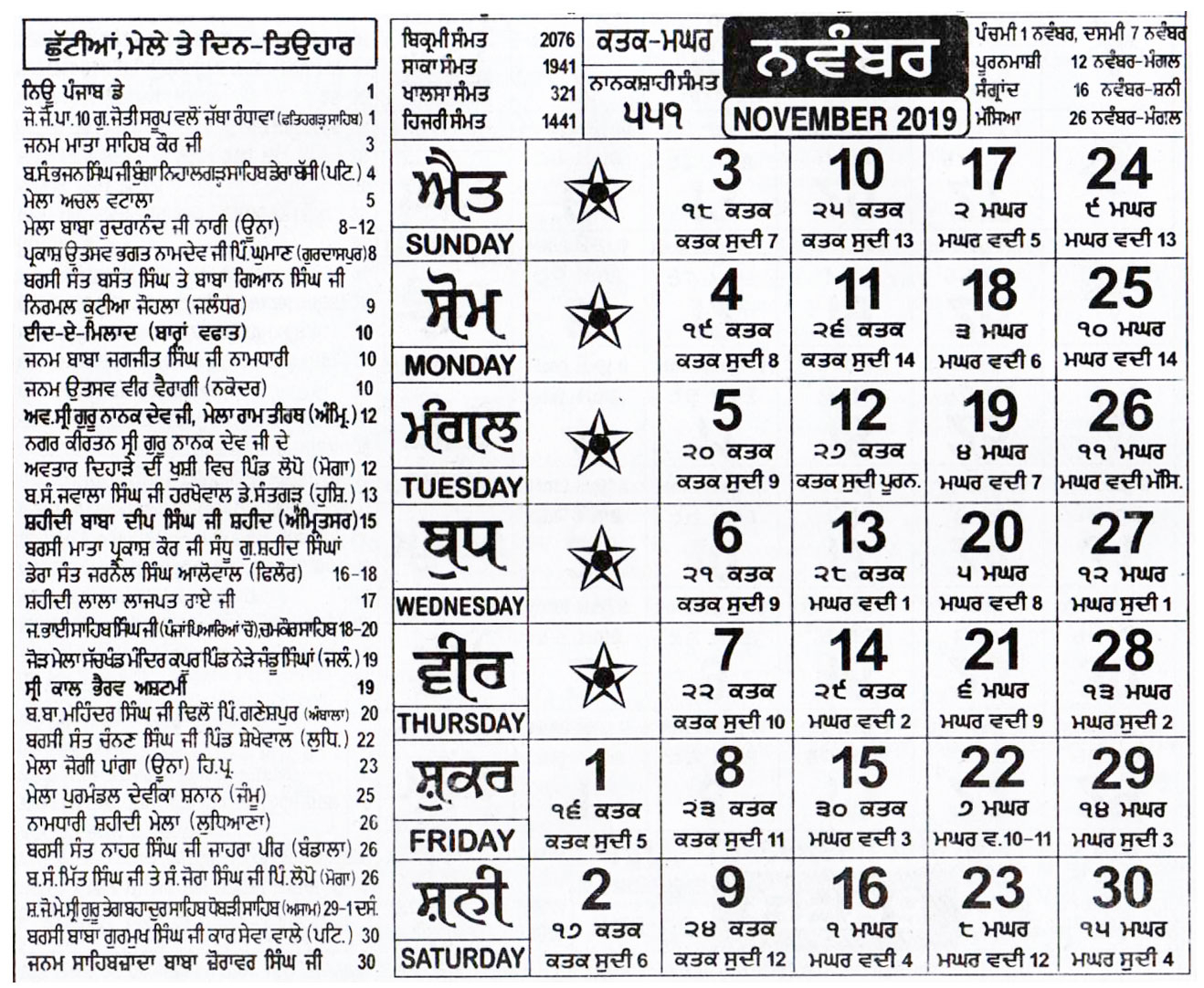 Nanakshahi Calendar November 2019  Nitnem Path in Sgpc Calendar 2020