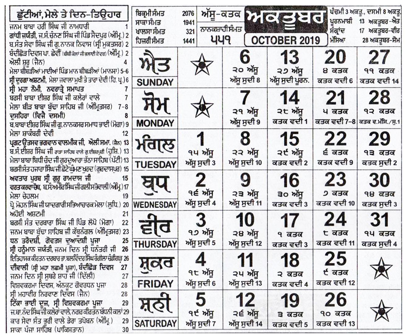 Nanakshahi Calendar October 2019  Nanakshahi Calendar with Sgpc Calendar 2020