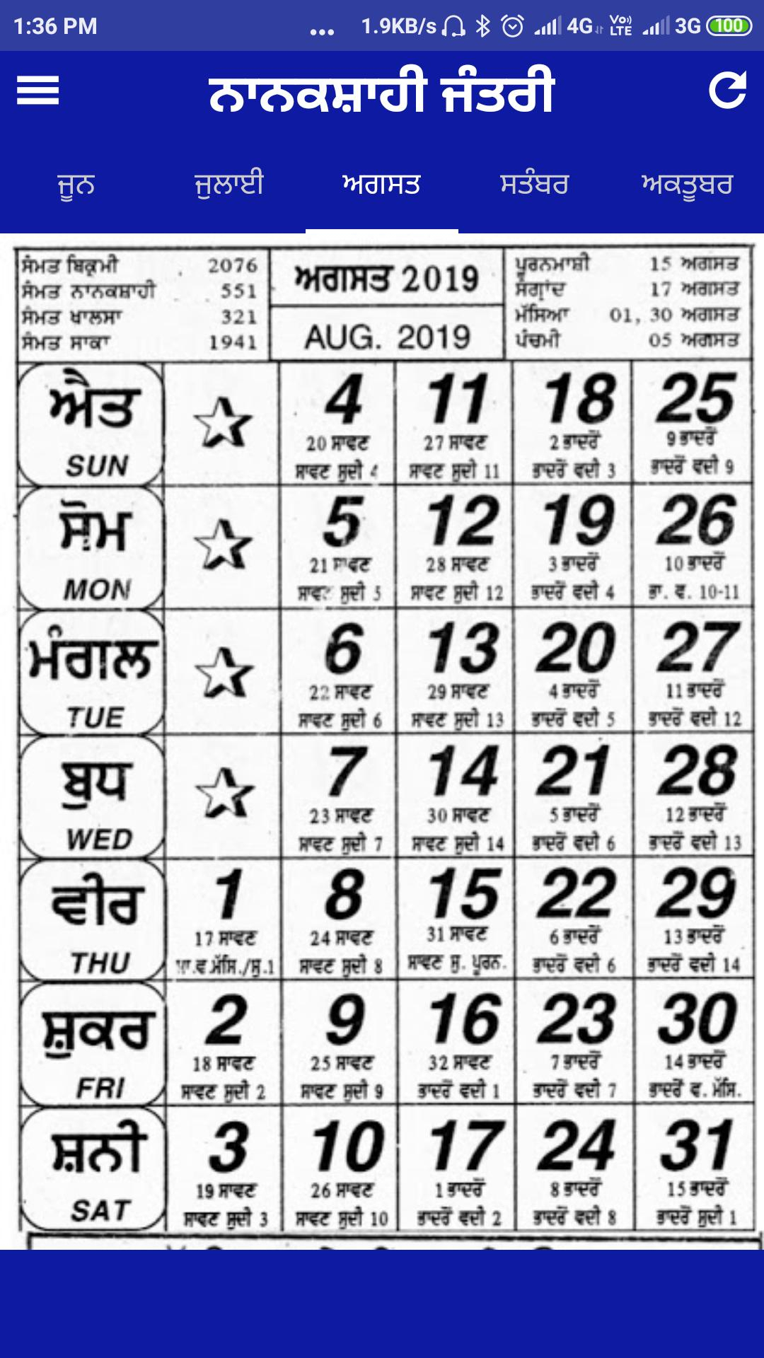Nanakshahi Jantri For Android  Apk Download for Sikh Jantri 2020