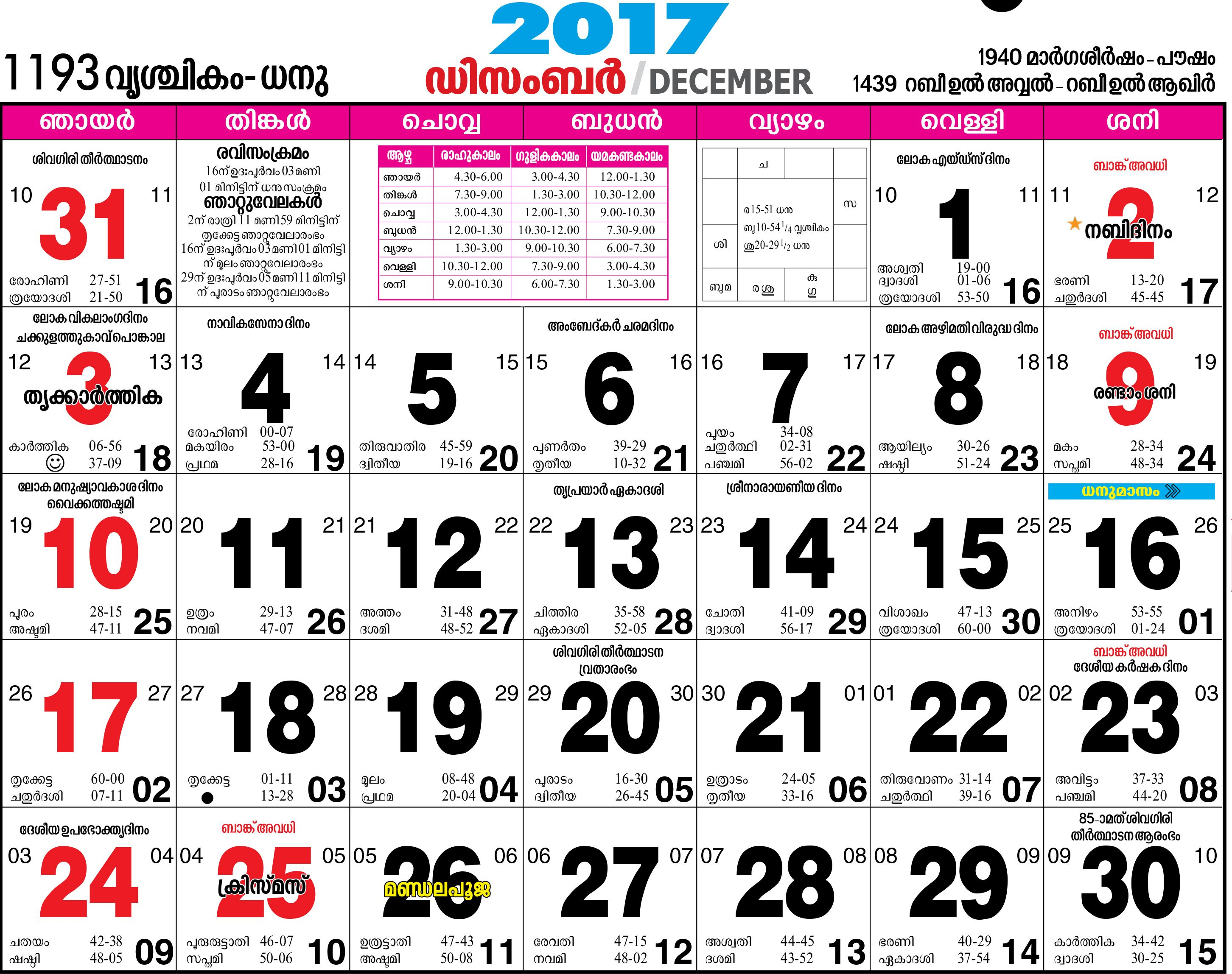 November 2018 Calendar Malayalam #calendar #malayalam with regard to Malayalam Calendar 2018 September