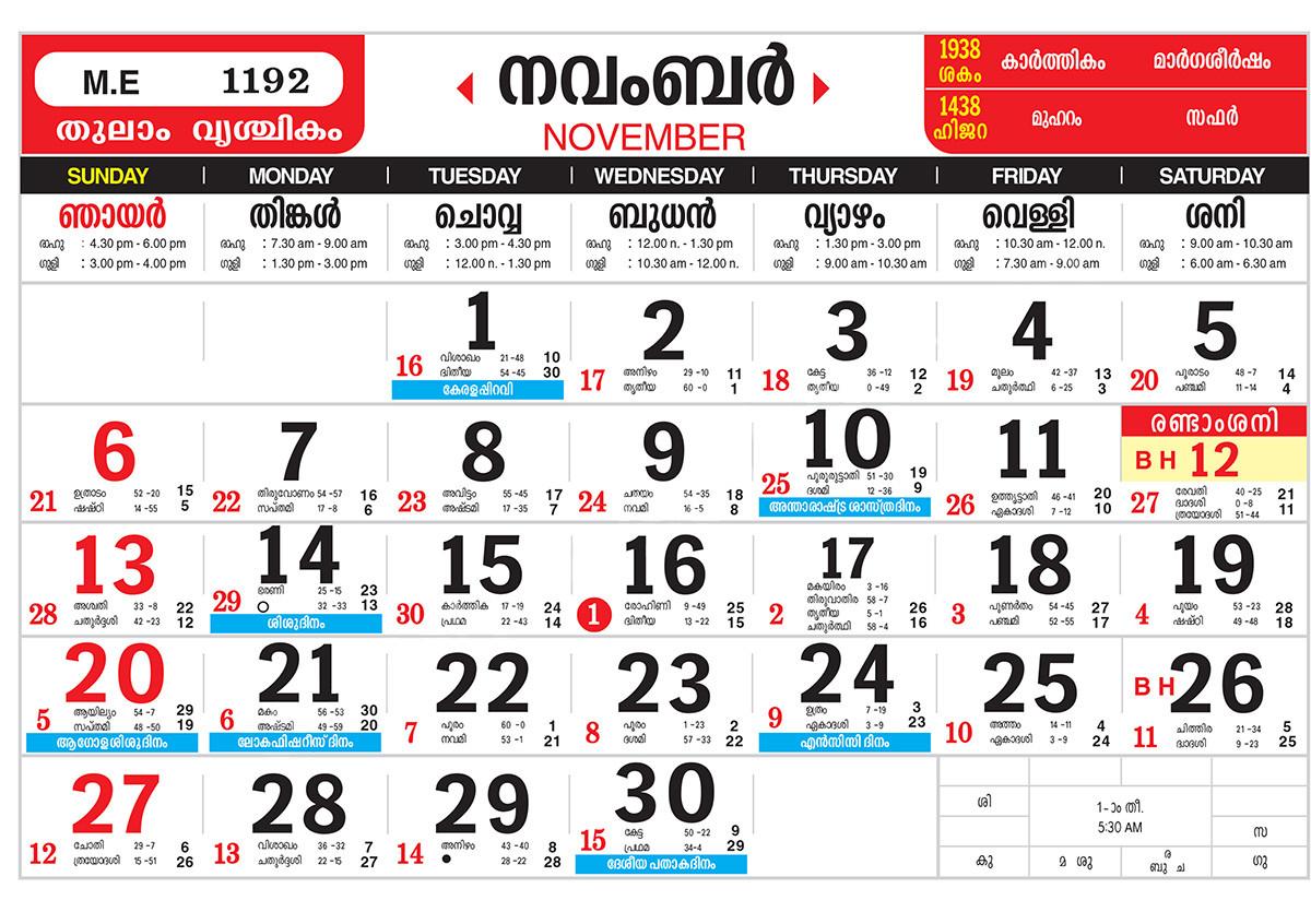 November 2018 Calendar Malayalam with Malayalam Calendar 2018 September