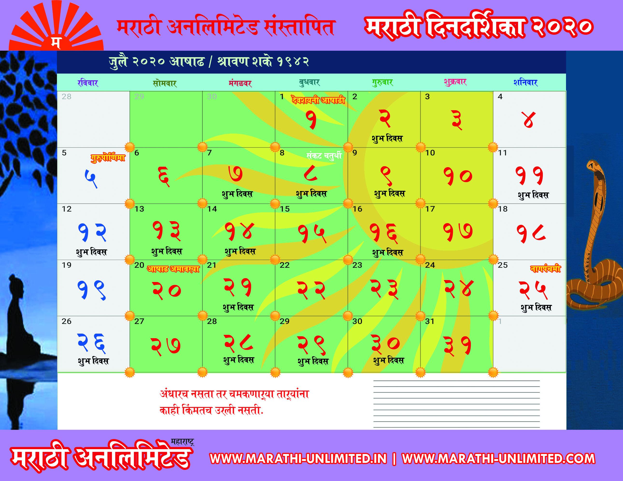 November 2020 Calendar Kalnirnay Marathi  Topa regarding Gujarati Calendar 2020 Deshgujarat