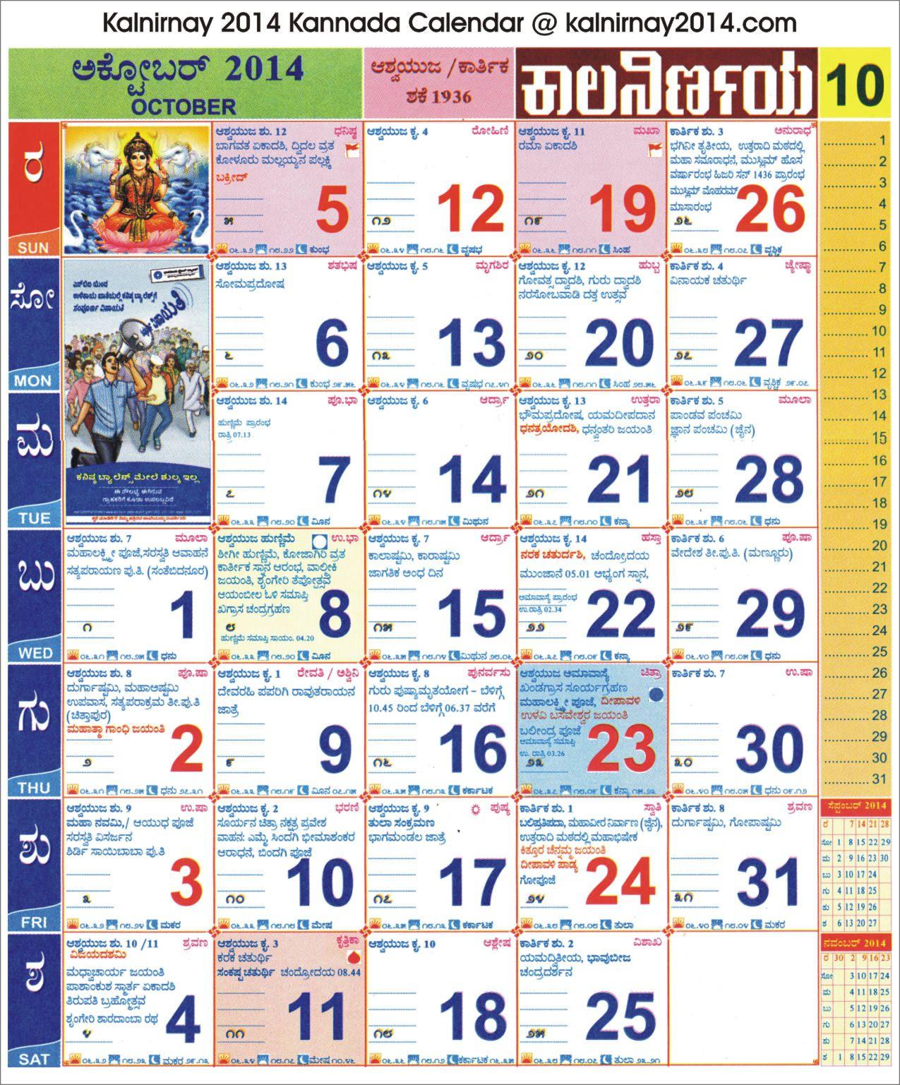October 2014 Kannada Kalnirnay Calendar | Calendar, Website throughout Kannada Calendar 2020 August