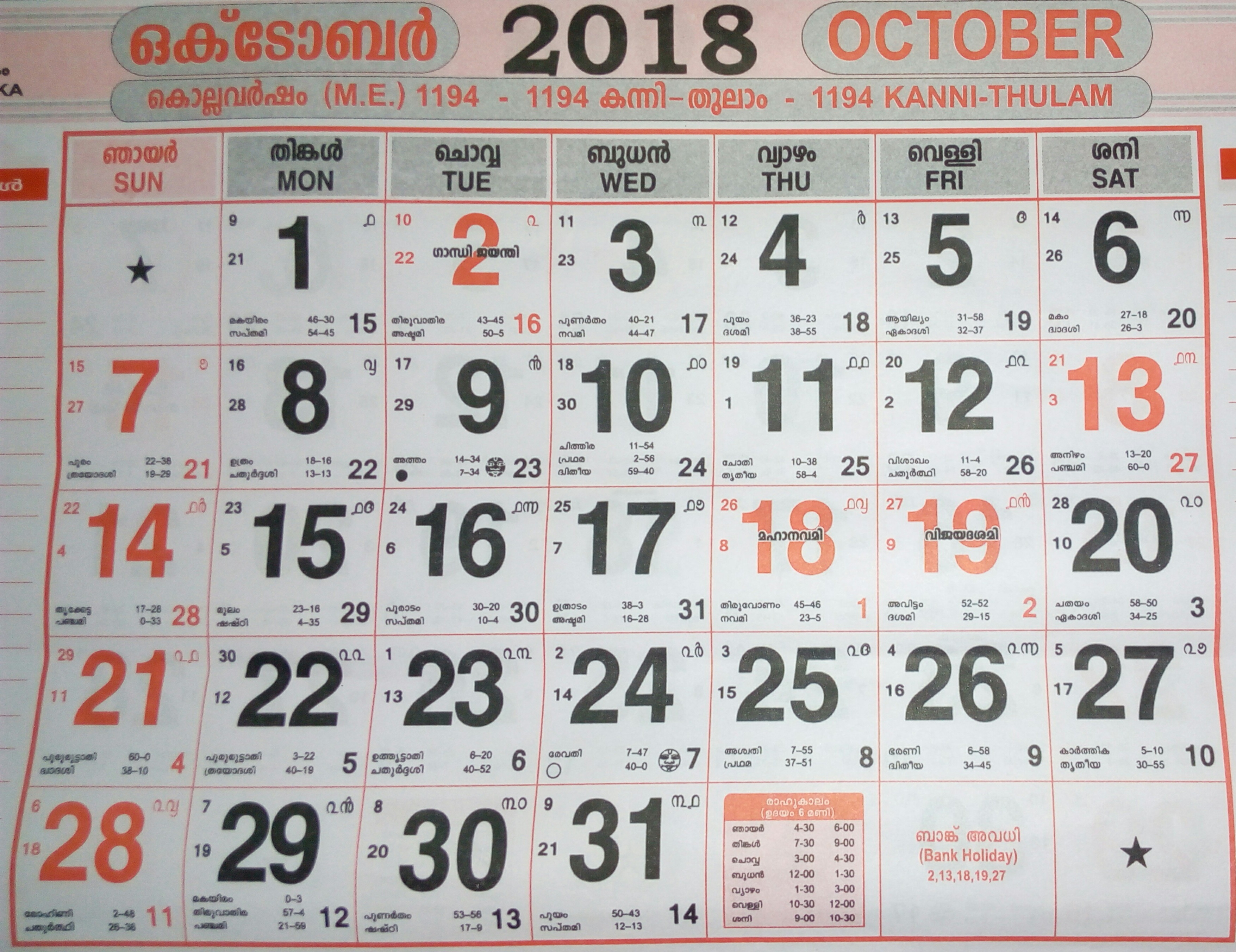 October 2018 Calendar Malayalam in Malayalam Calendar 2018 September
