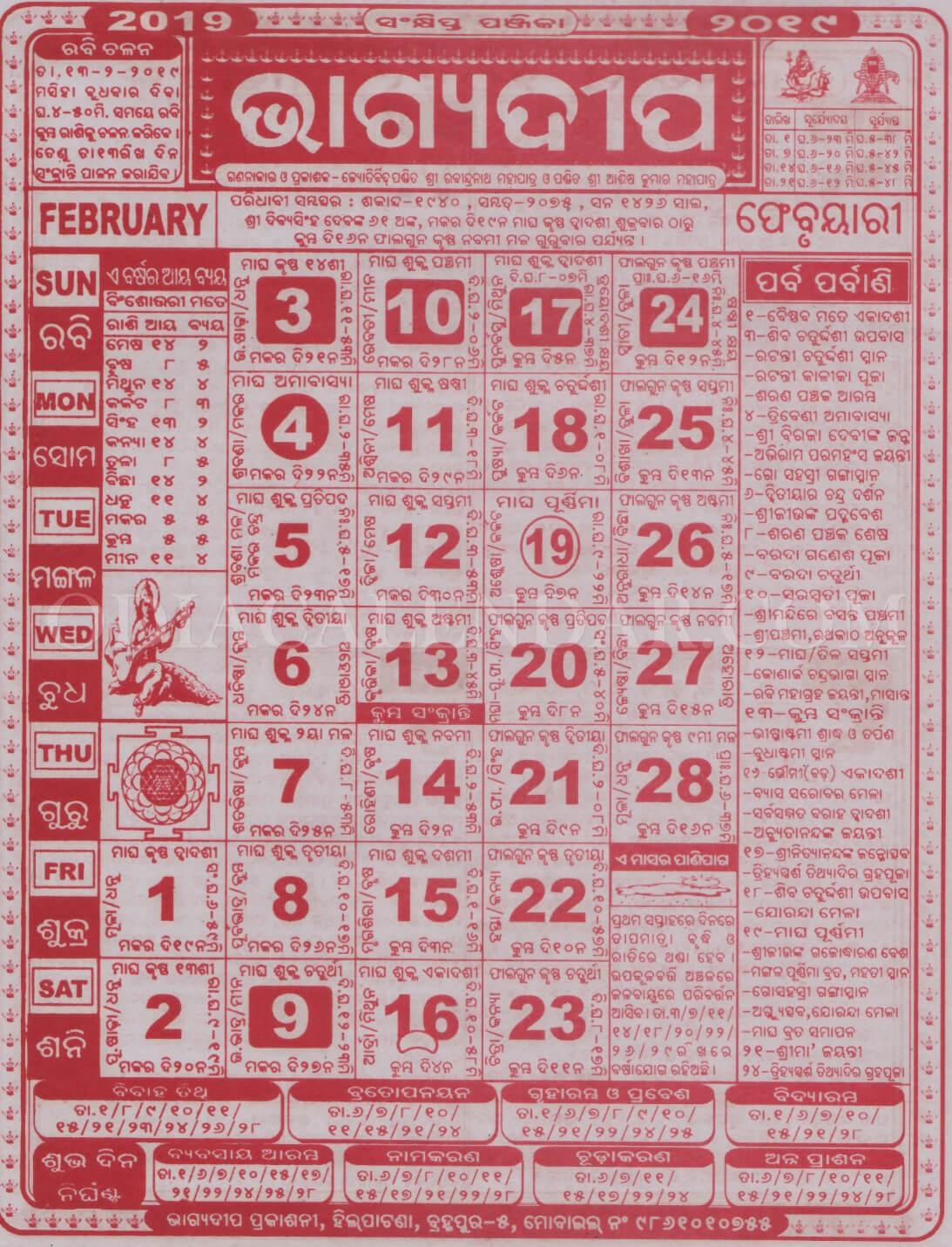 Odia Bhagyadeep Calendar 2020 February View And Download Free with Bhagyadeep Odia Calendar 2020