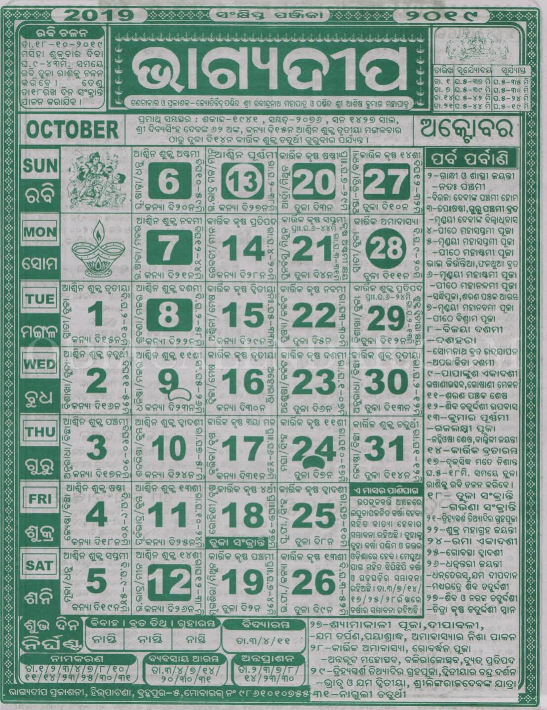 Odia Bhagyadeep Calendar 2020 October View And Download Free for Bhagyadeep Odia Calendar 2020