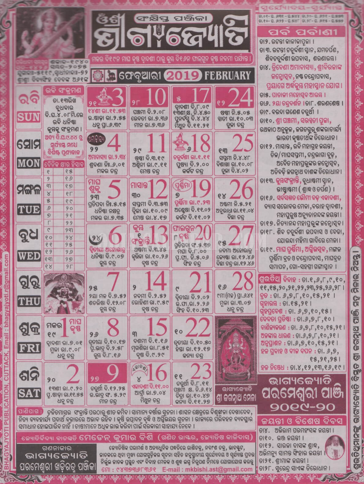 Odia Bhagyajyoti Calendar 2020 February View And Download Free intended for Odia Calendar February 2020