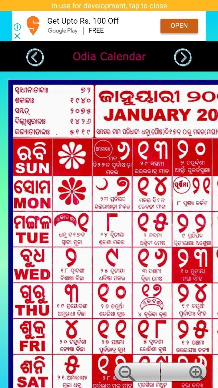 Odia Calendar 2019 For Android – Apk Download – Calendar for Odia Calendar January 2020