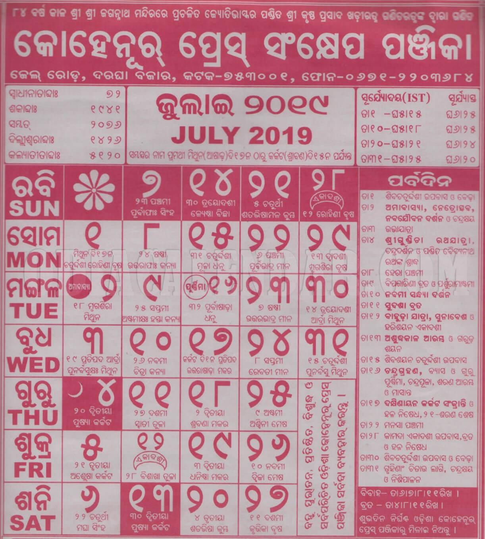 Odia Calendar 2019 | Odia Calendar | Calendar 2019 intended for July 2020 Odia Calendar
