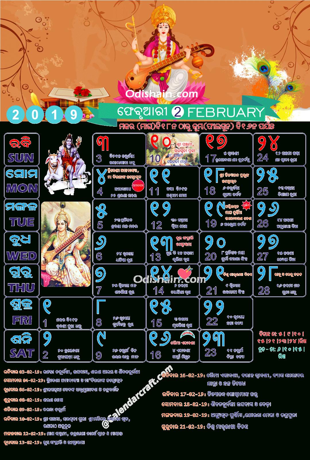Odia Calendar 2019 Odia (Oriya) 2019 | Odishain for Odia Calendar February 2020