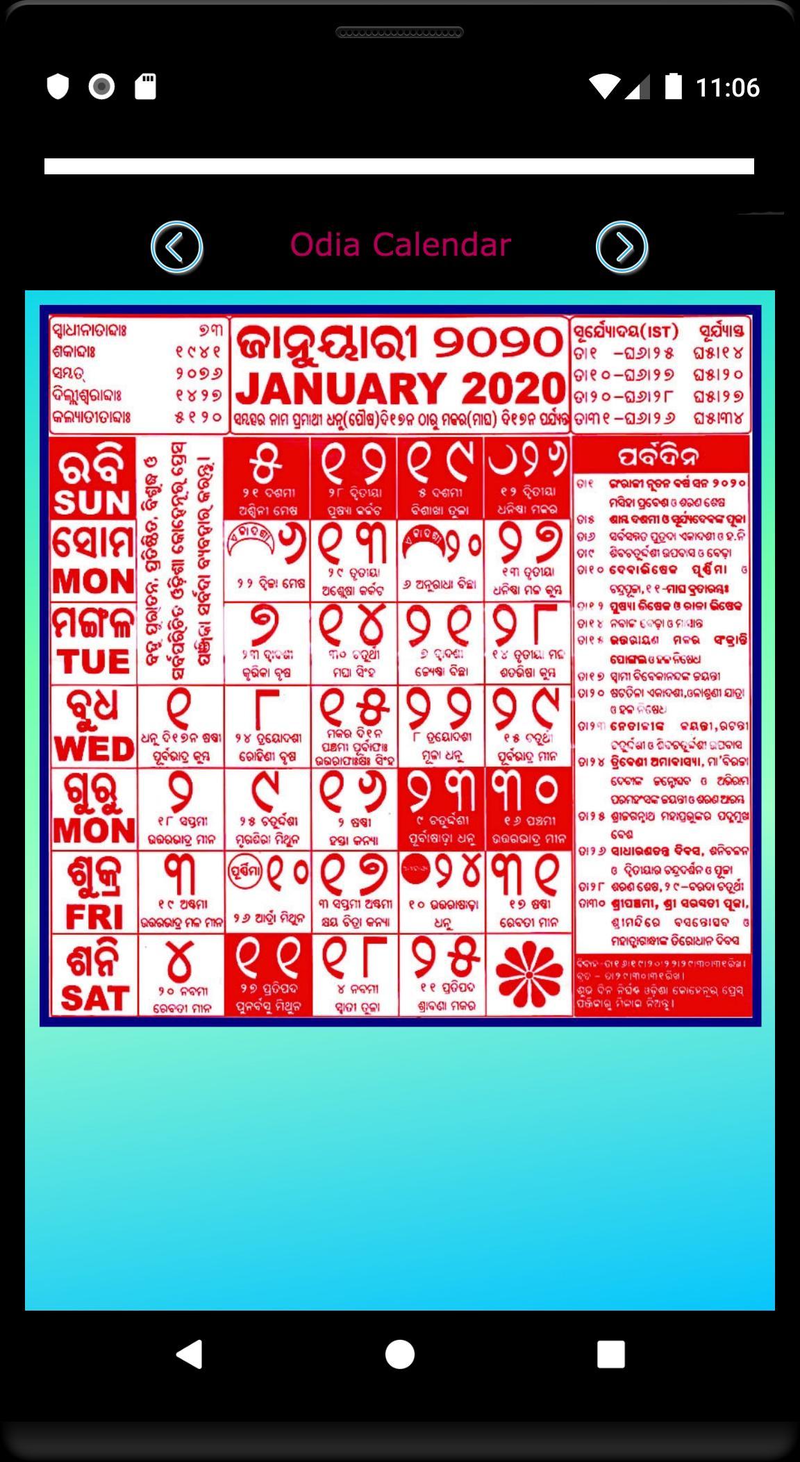 Odia Calendar 2020 Для Андроид  Скачать Apk within Odia Calendar January 2020
