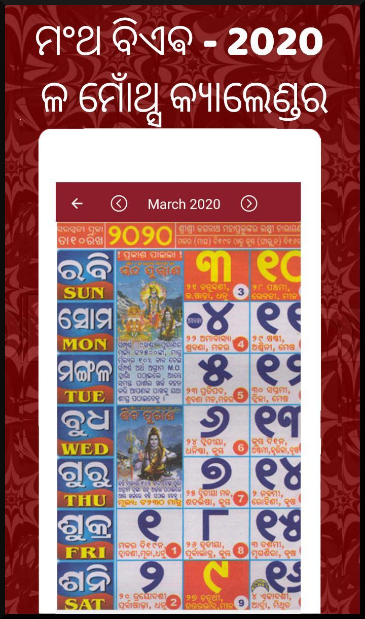 Odia Calendar 2020 For Android  Apk Download regarding 2020 Oriya Calendar