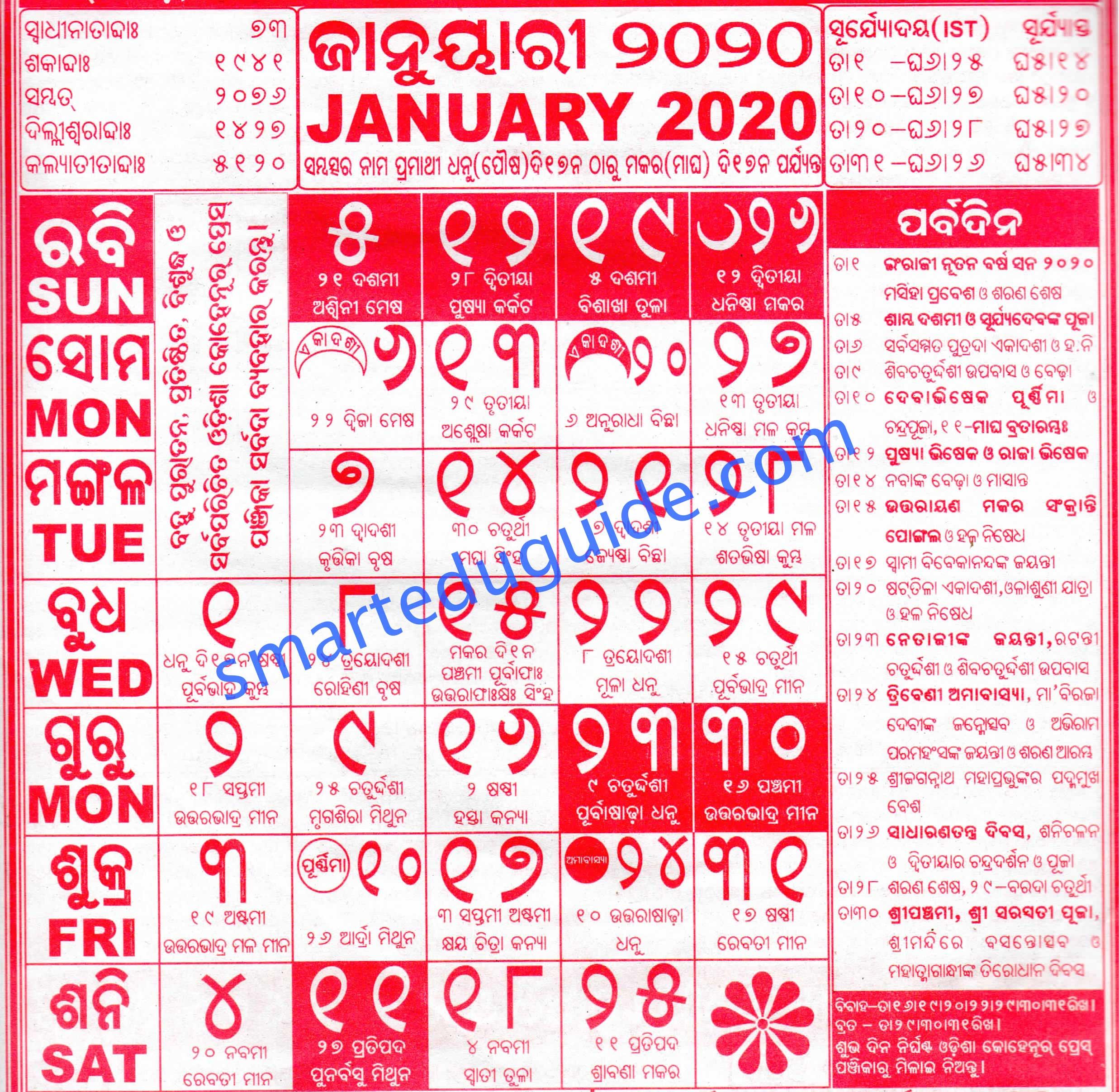 Odia Calendar 2020 Kohinoor Pdf | Seg for Odia Calendar January 2020