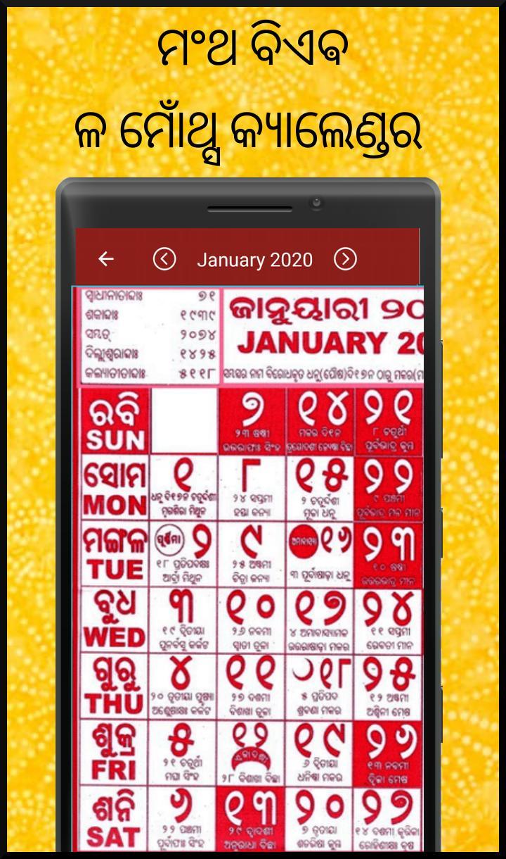 Odia Calendar 2020 Oriya  ଓଡ଼ିଆ କ୍ୟାଲେଣ୍ଡର inside Bhagyadipa Odia Calendar 2020