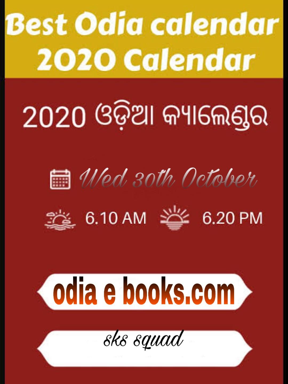 Odia Calendar 2020 Pdf Download, January To December All inside 2020 Oriya Calendar