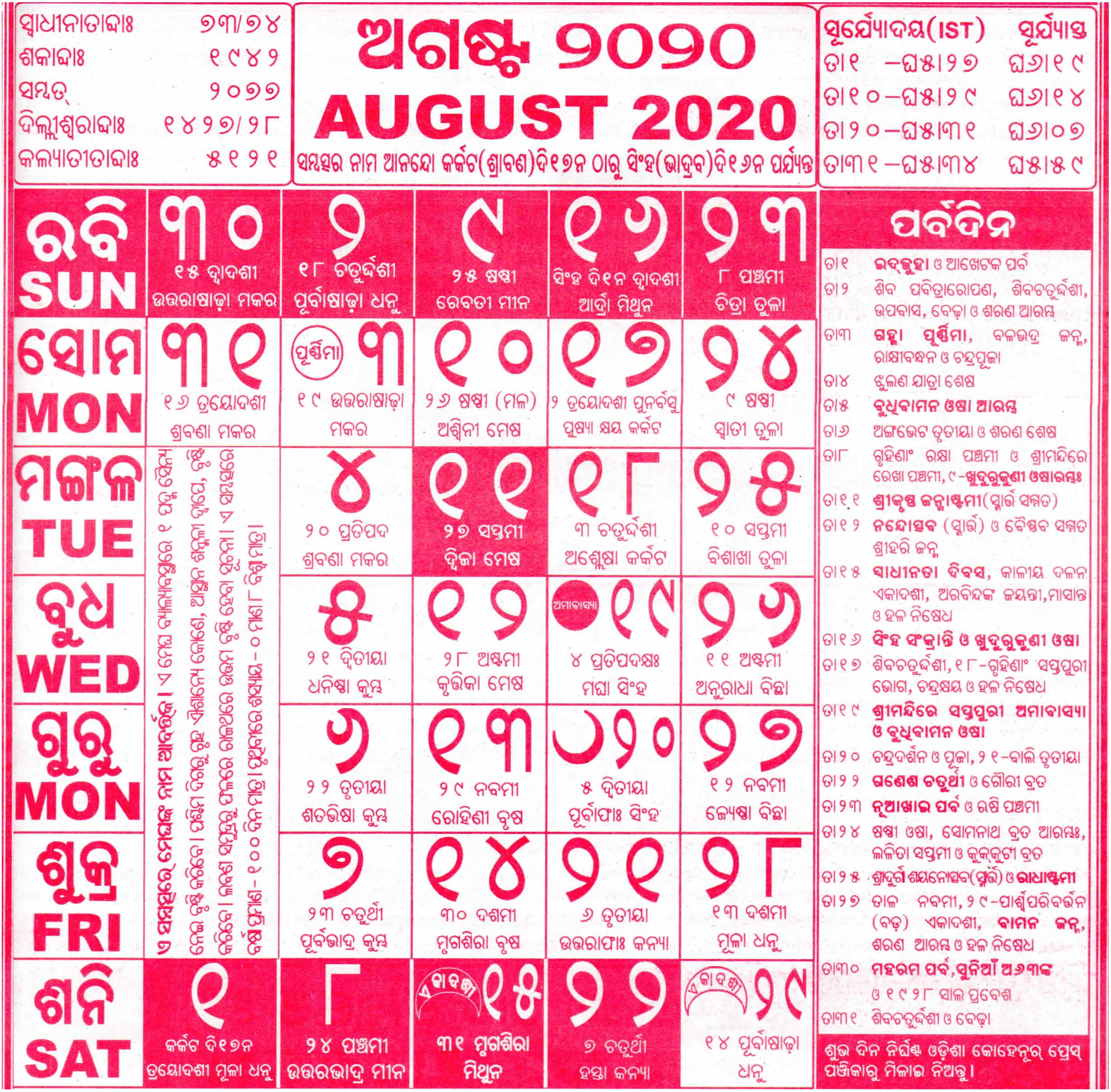 Odia Calendar August 2020 | | Calendarcraft throughout July 2020 Odia Calendar