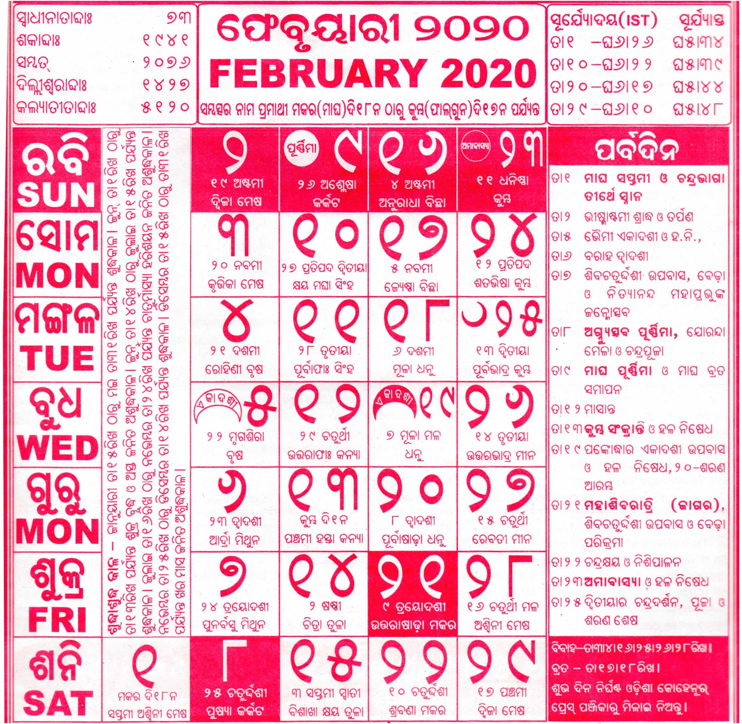 Oriya Calendar 2020 February