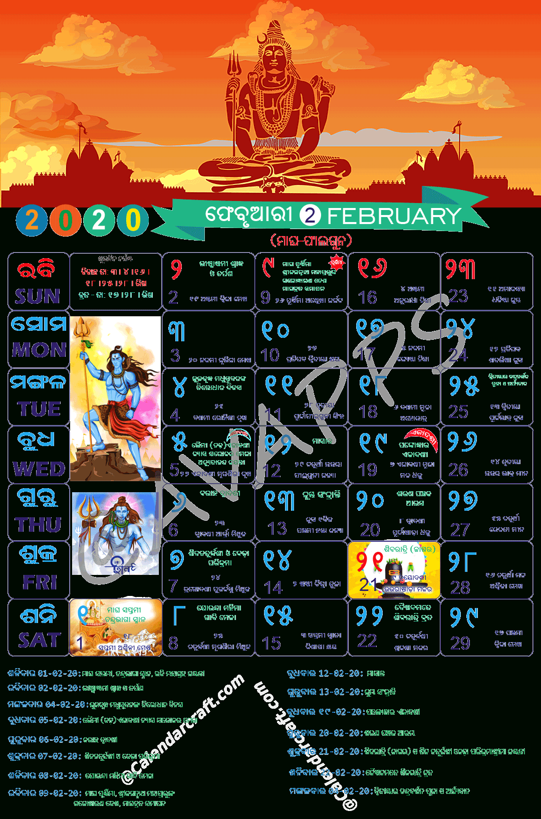 Odia Calendar February 2020 | Mobile Apps intended for Odia Calendar February 2020