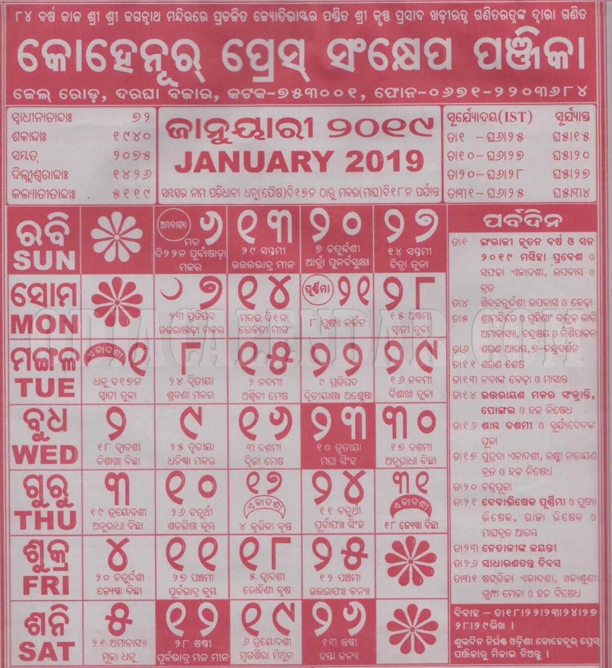 Odia Calendar Image Dec Month 2019 | Example Calendar Printable in Odia Calendar January 2020
