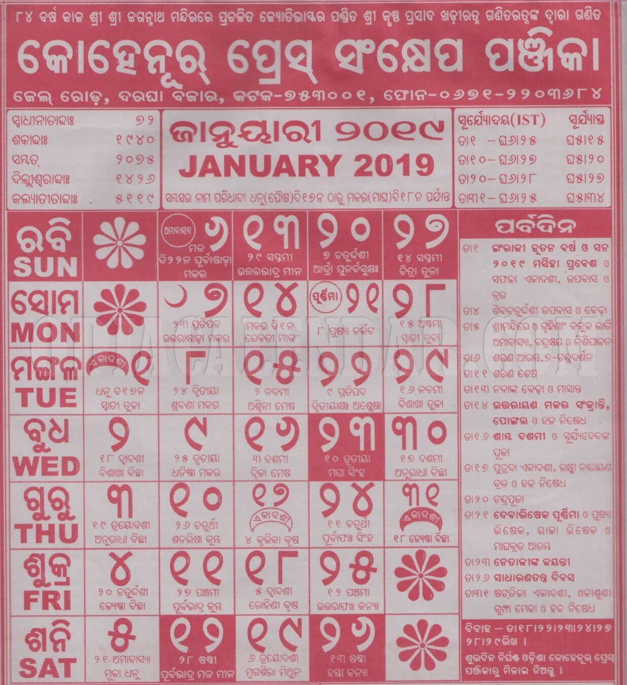 Odia Calendar Image Dec Month 2019 | Example Calendar Printable with regard to July 2020 Odia Calendar