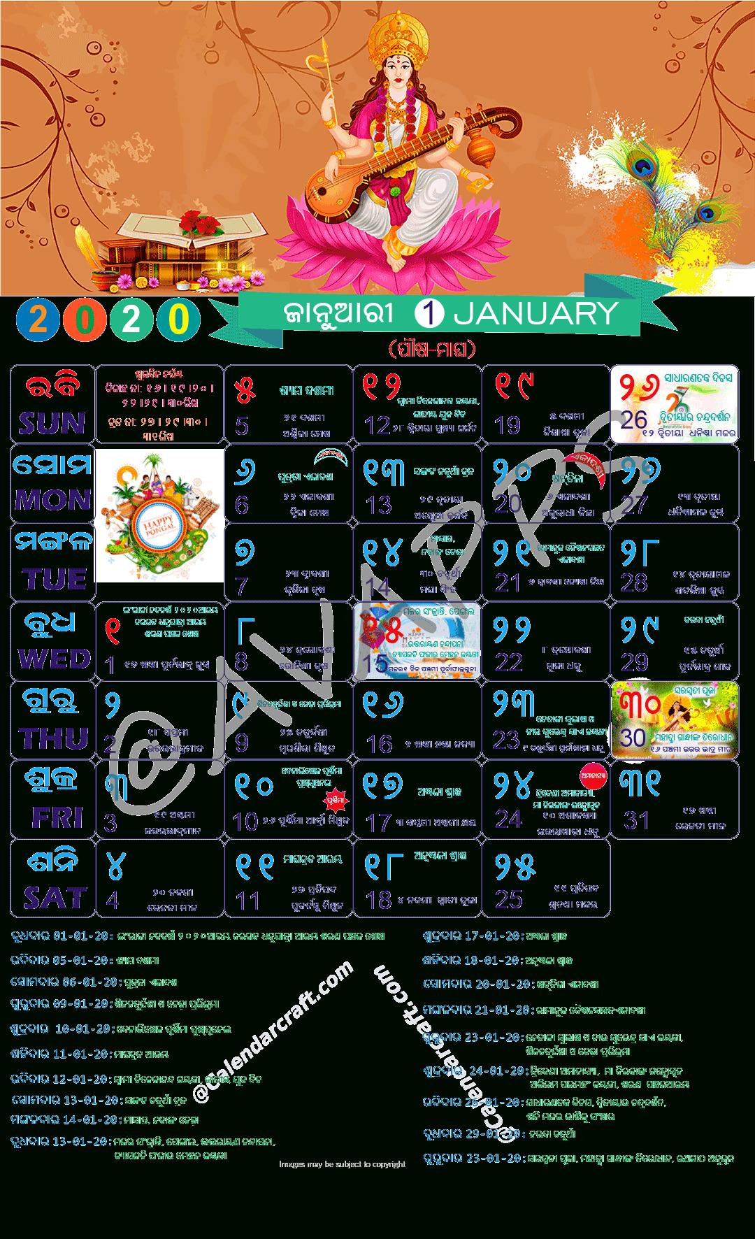 Odia Calendar January 2020 | Mobile Apps regarding Odia Calendar January 2020