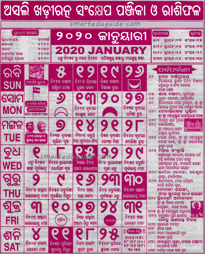 Odia Calendar January 2020 | Seg with regard to Odia Calendar January 2020