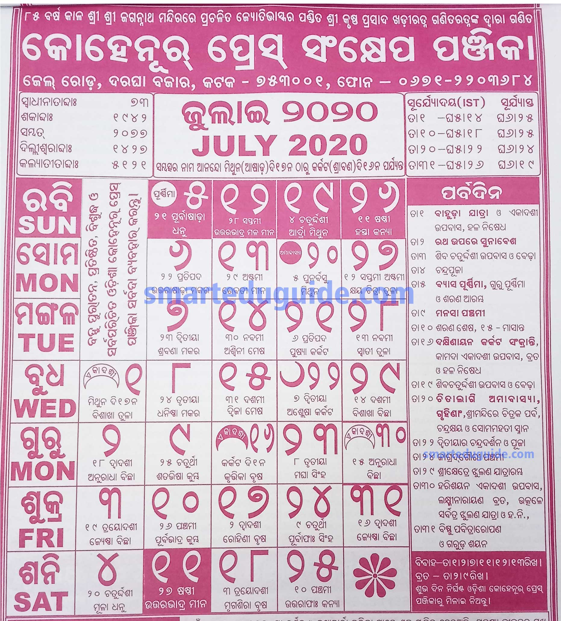 Odia Calendar July 2019 — Oclick pertaining to July 2020 Odia Calendar