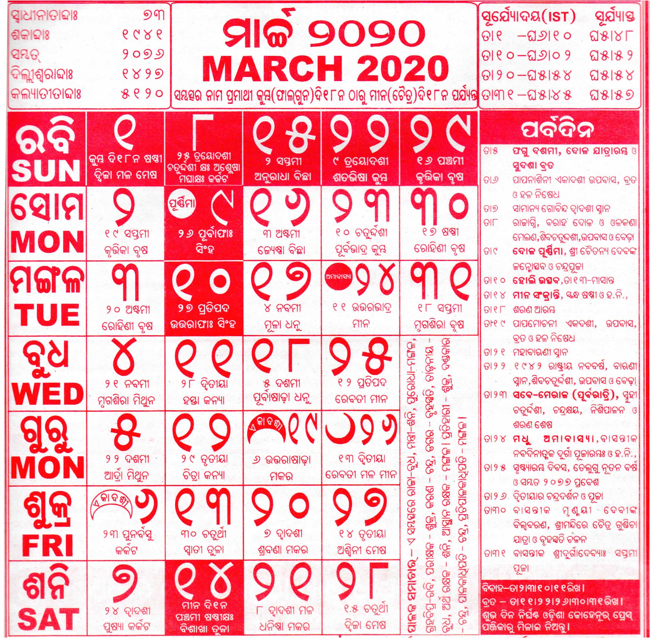 Odia Calendar March 2020 | | Calendarcraft regarding 2020 Oriya Calendar