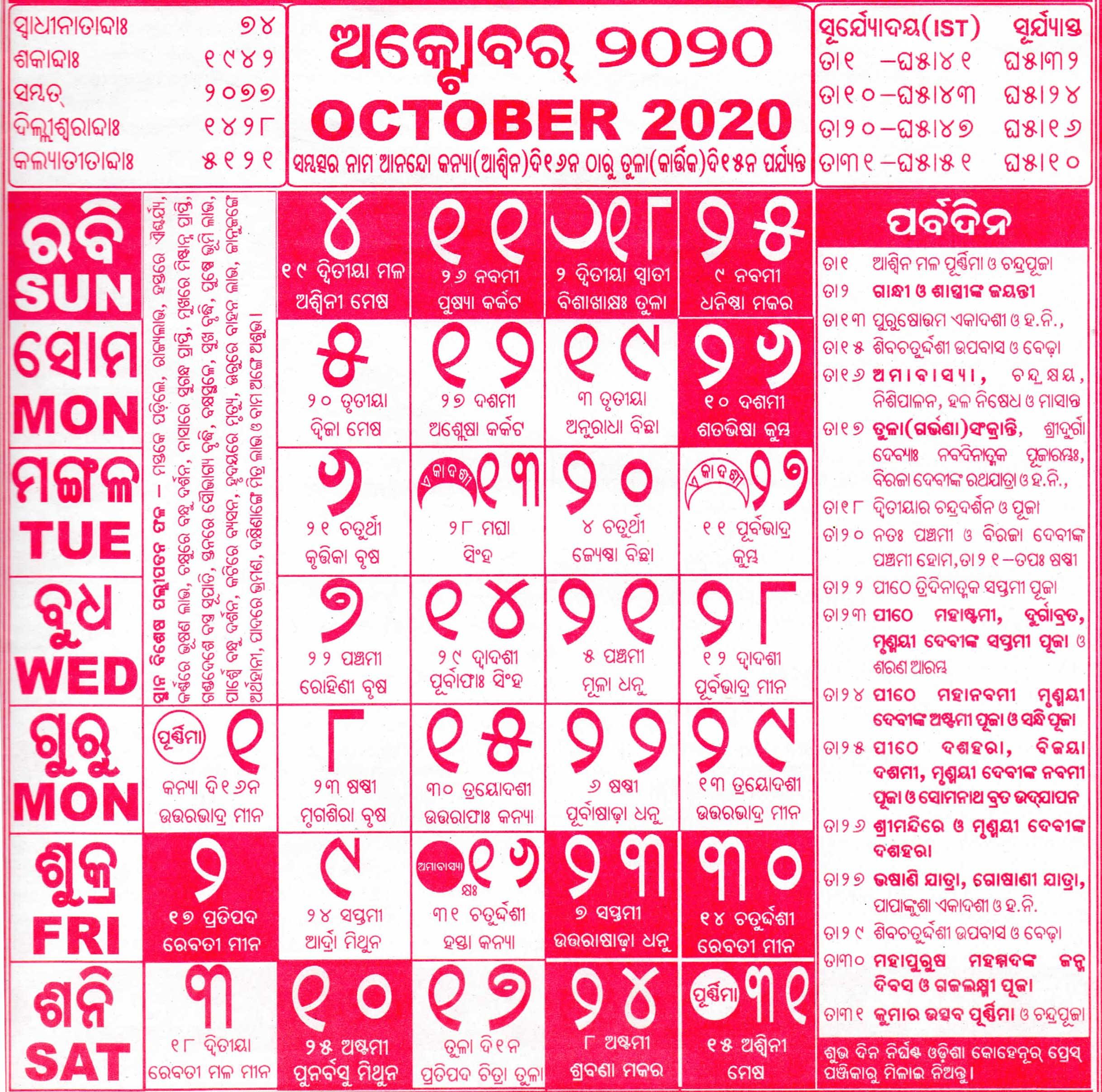 Odia Calendar October 2020 | | Calendarcraft intended for 2020 Oriya Calendar