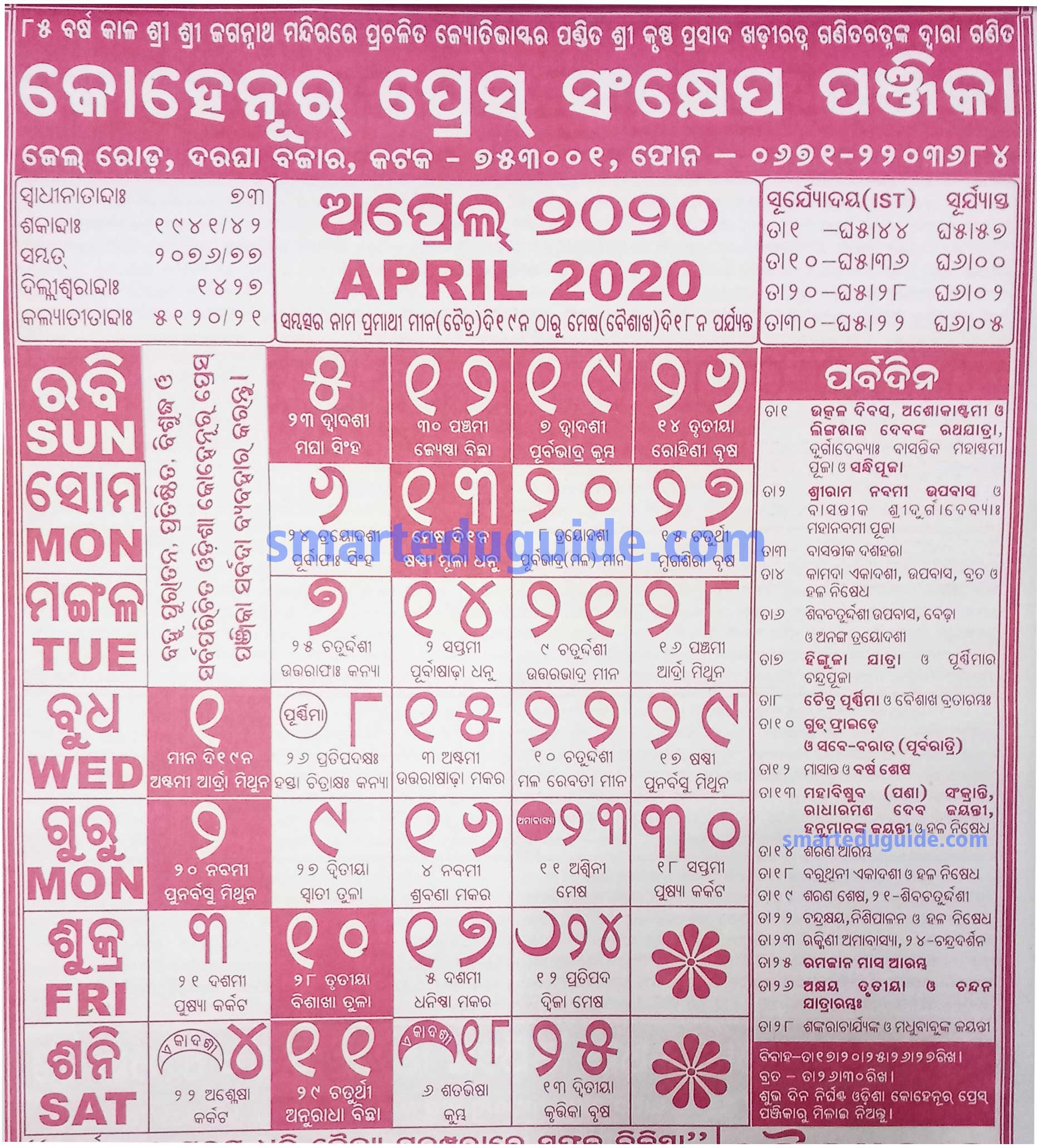 Odia Kohinoor Calendar 2020 April | Odishain throughout Odia Calendar January 2020