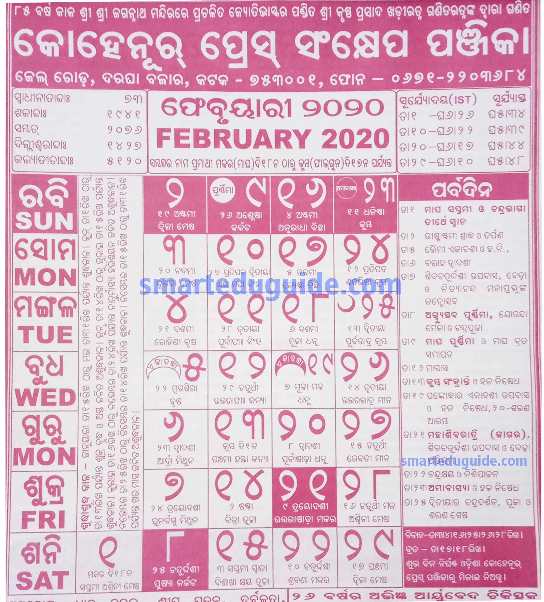 Odia Kohinoor Calendar 2020 February | Odishain intended for Odia Calendar February 2020