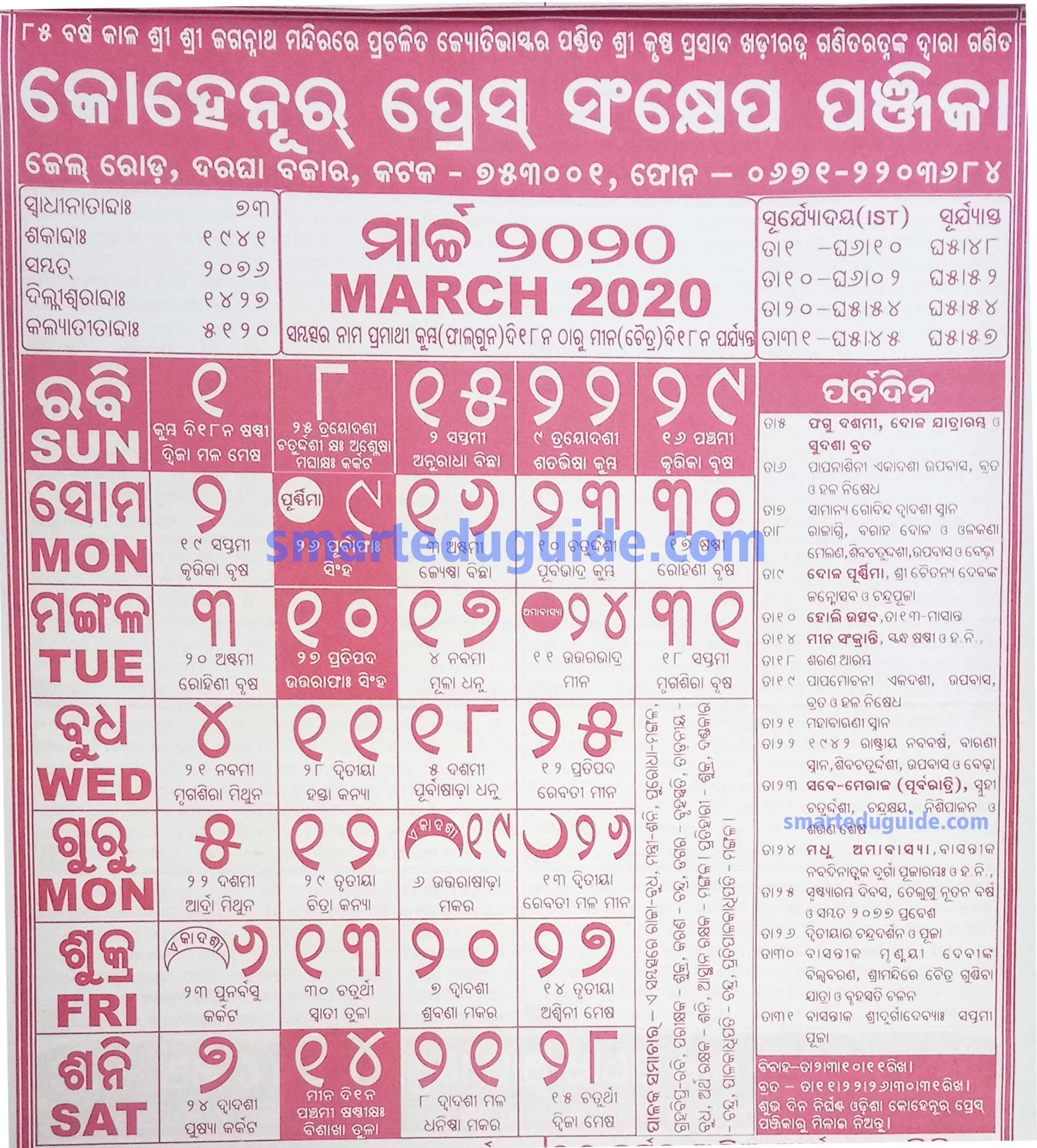 Odia Kohinoor Calendar 2020 March | Odishain with 2020 Oriya Calendar