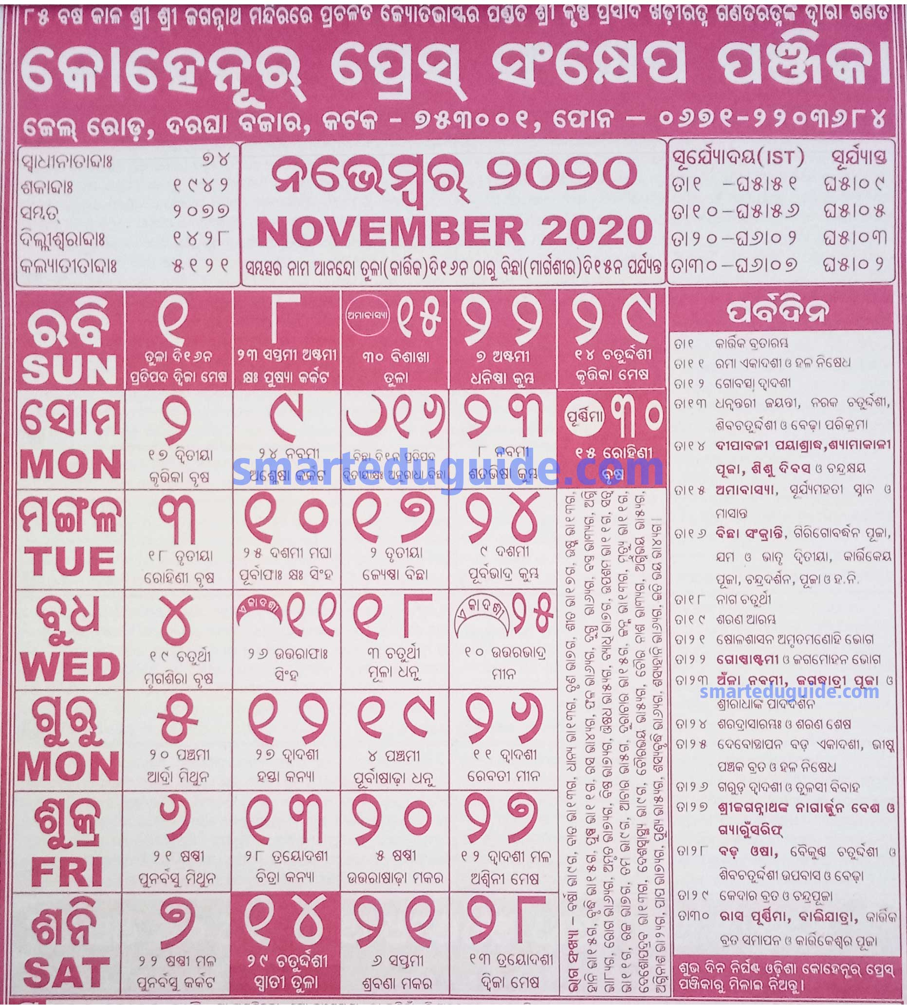 Odia Kohinoor Calendar 2020 November | Odishain inside Odia Calendar January 2020