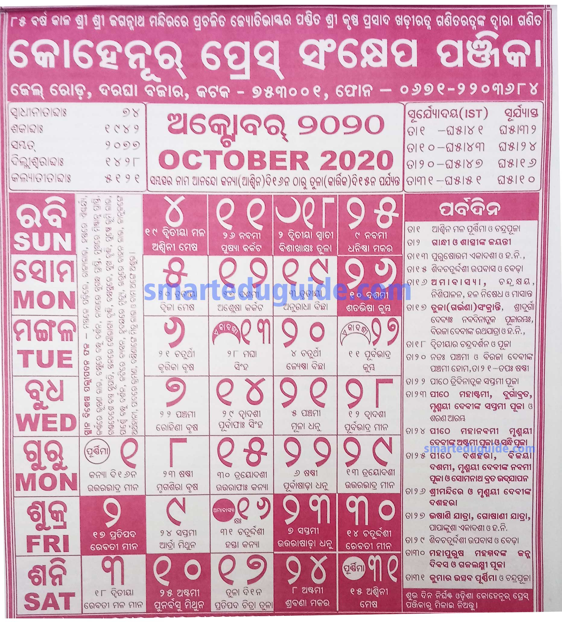 Odia Kohinoor Calendar 2020 October | Odishain inside 2020 Oriya Calendar