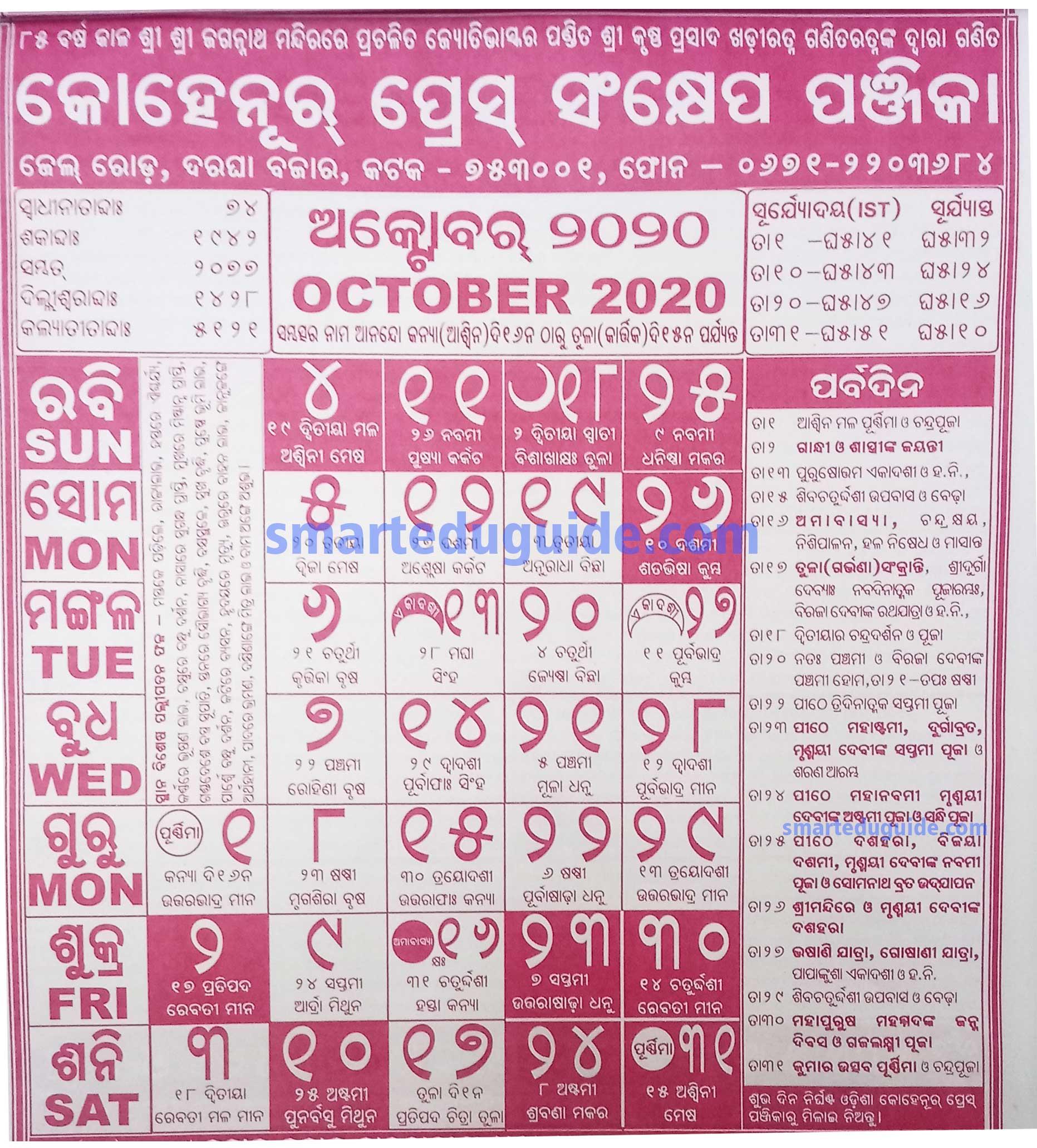 Odia Kohinoor Calendar 2020 October | Odishain pertaining to Odia Calendar January 2020