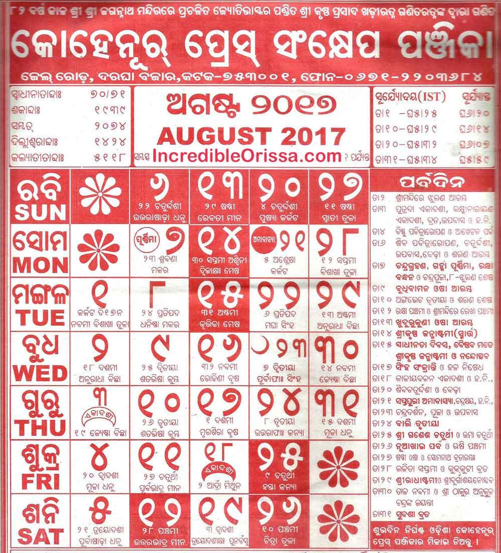 Odisha Kohinoor Calendar October 2019  2020 Oriya Calendar inside July 2020 Odia Calendar