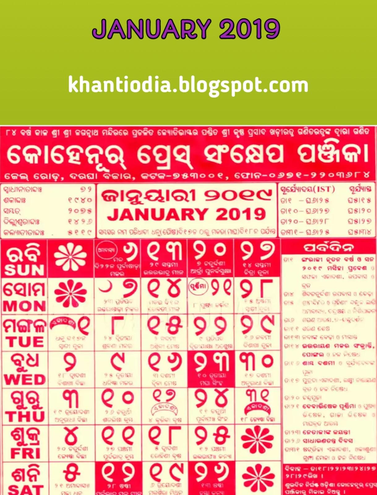 Odiya Calendar Kohinoor Press Sankhep Panjika 2019||Odiya regarding 1998 Calendar With Festivals