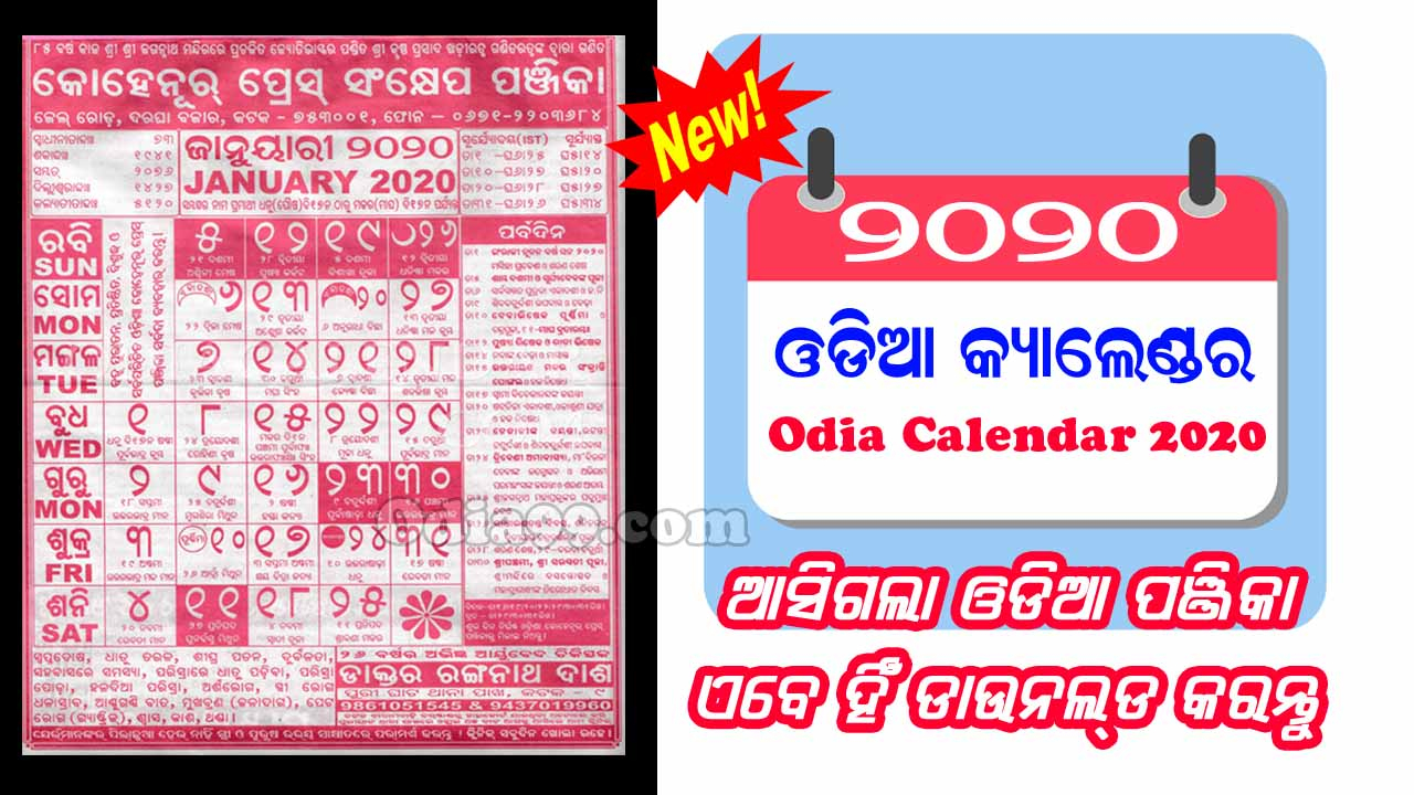 Pdf] Download Odia Calendar 2020, Rasiphala, Odisha Panji within Bhagyadeep Odia Calendar 2020