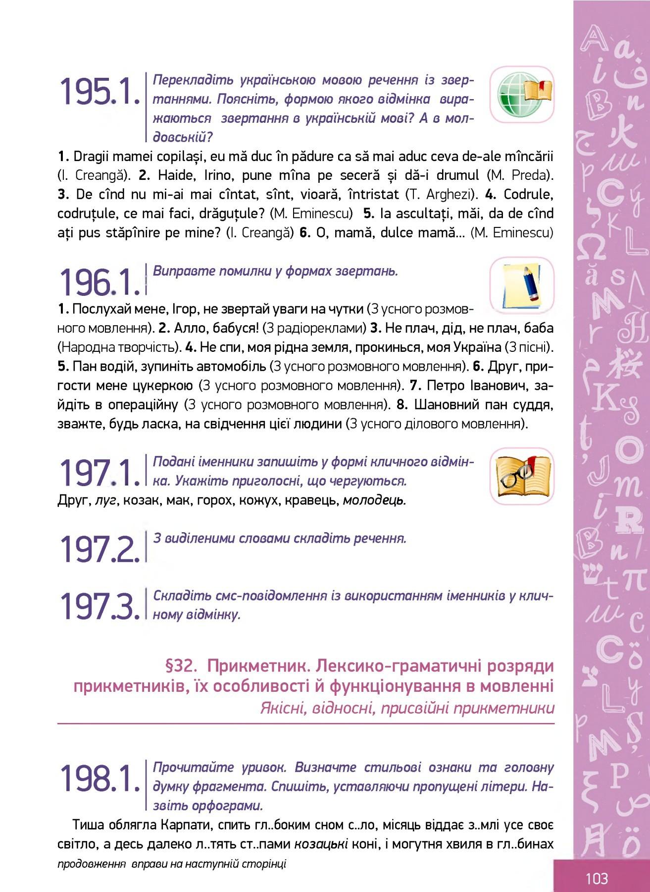 Pick_Ukrainska_Mova_Md_10_Svintkovska Pages 101  150  Text regarding Calendar Lunar De Frumusete