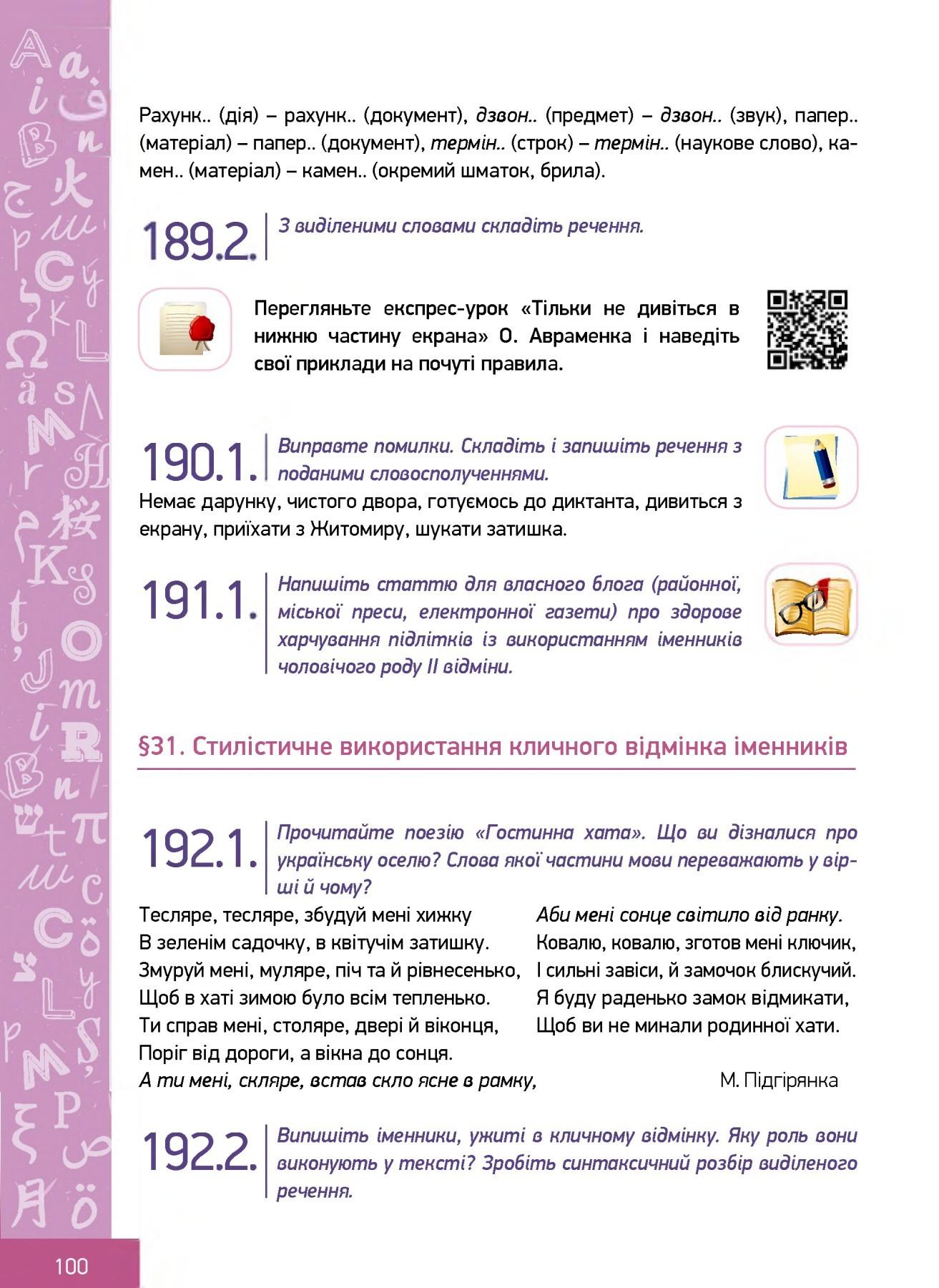 Pick_Ukrainska_Mova_Md_10_Svintkovska Pages 101  150  Text throughout Calendar Lunar De Frumusete