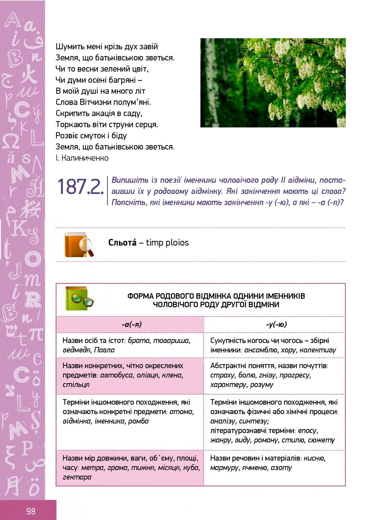 Pick_Ukrainska_Mova_Md_10_Svintkovska Pages 101  150  Text within Calendar Lunar De Frumusete