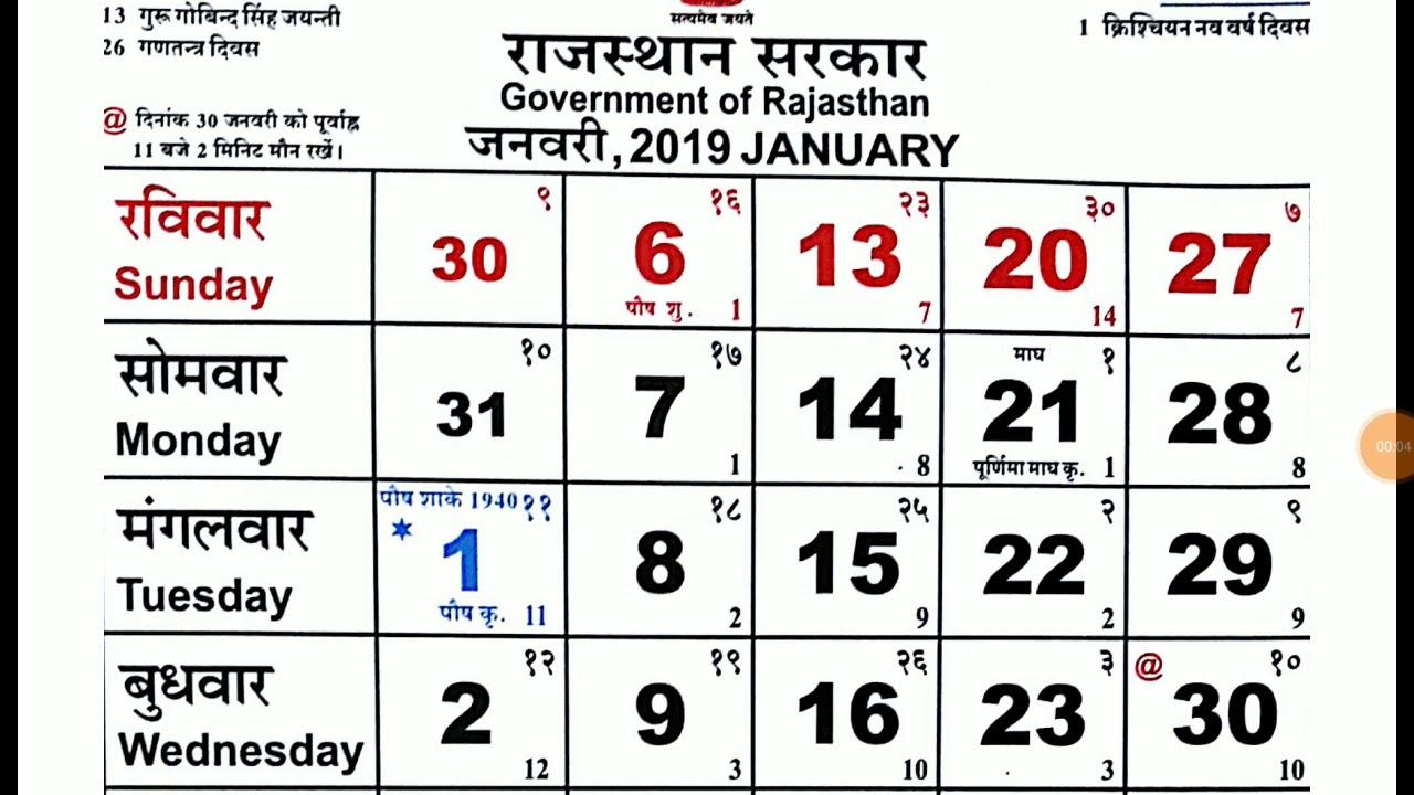 Rajasthan Govt Calendar 2019 throughout Bihar Sarkar Callender