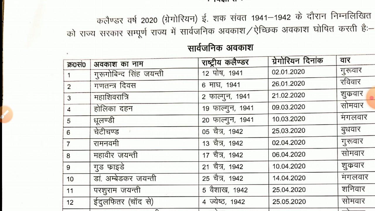 Rajasthan Govt Calendar 2020 # Rajasthan Govt Calendar 2020 Pdf throughout Lala Ramswaroop Calendar 2020