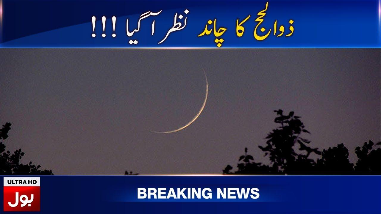 Repeat Zil Hajj Ka Chand Nazar Aagaya | Breaking News | Bol within Zil Hajj 2018