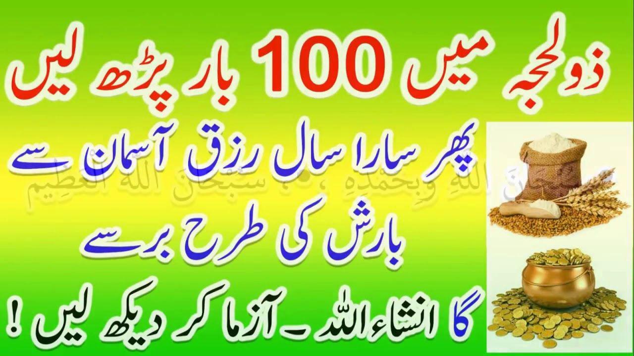 Rizaq Ka Be Tahasha Wazifa || Zil Hajj Ka Wazifa In Urdu inside Zil Hajj 2018