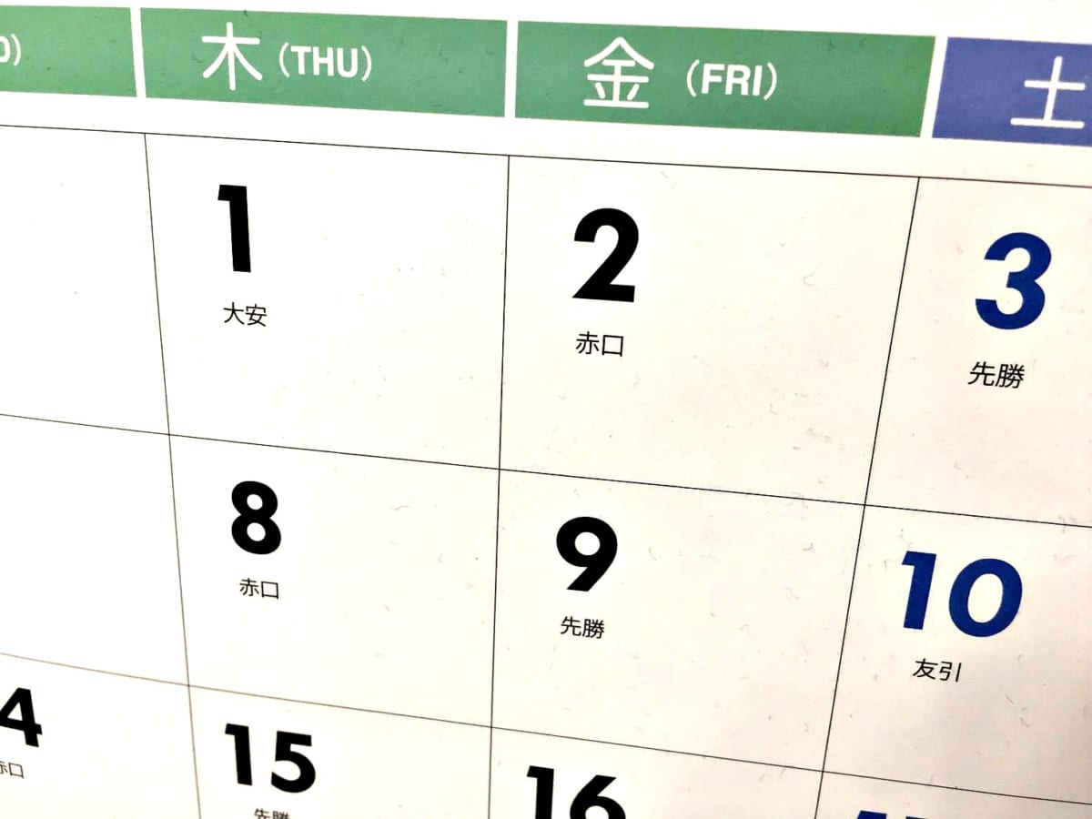 Rokuyo: The Calendar That Determines The Day's Fortune intended for Rokuyo Calendar 2020