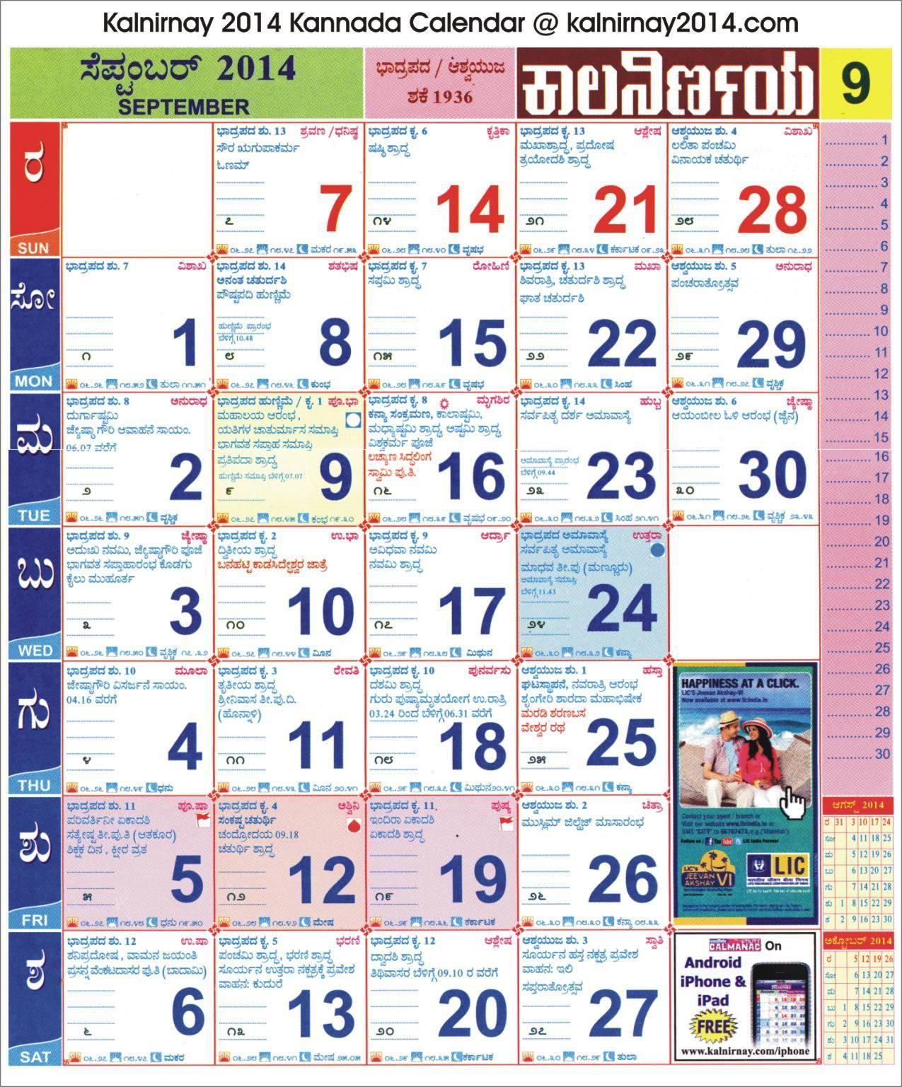 September 2014 Kannada Kalnirnay Calendar | February for Kannada Calendar 2020 August