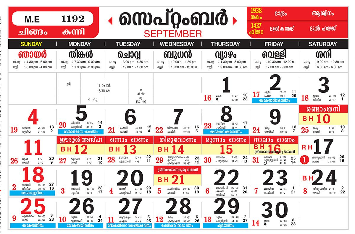 September 2016 In Malayalam Calendar, Kerala Calendar,kerala in Kerala Government Calendar 2020 September