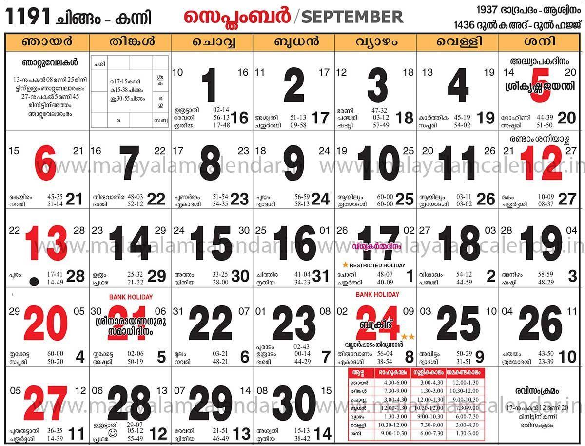 September 2018 Calendar Malayalam | June 2019 Calendar inside Malayala Manorama Calendar 2020 September