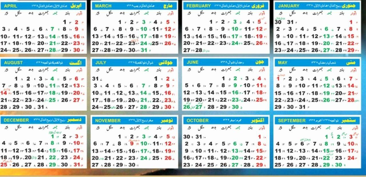 Shia Islamic Calendar 2019 Pdf Free | Hijri Calendar for Islamic Calander 2020